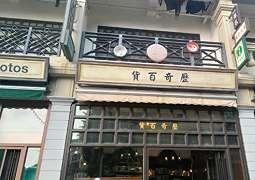 Jalan-jalan Sambil Mencicipi Street Food Khas Old Hong Kong