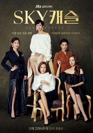 SKY Castle Wajib Ditonton, 9 Rekomendasi Drama Kim Bo Ra